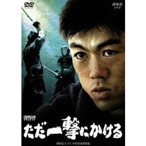 にんげんドキュメント ただ一撃にかける [DVD]|dss