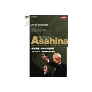 NHKクラシカル 朝比奈隆 NHK交響楽団 ブルックナー 交響曲第8番 [DVD]|dss