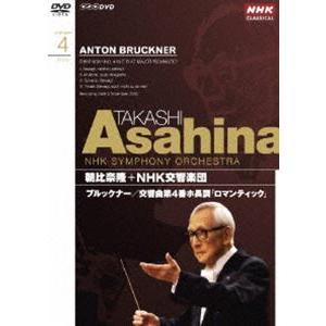 NHKクラシカル 朝比奈隆 NHK交響楽団 ブルックナー 交響曲第4番 ロマンティック [DVD]|dss