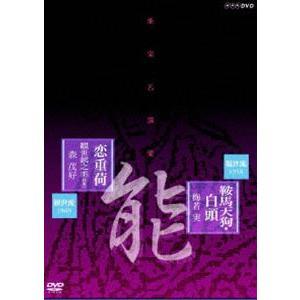能楽名演集 能「鞍馬天狗」観世流 梅若実 能「恋重荷」観世流 観世銕之丞(雅雪) 森茂好 [DVD]|dss