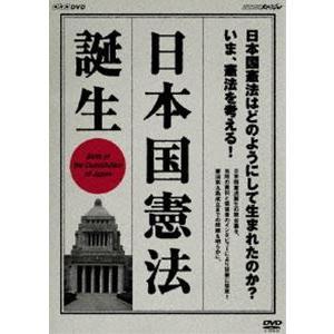 NHKスペシャル 日本国憲法 誕生 [DVD]|dss