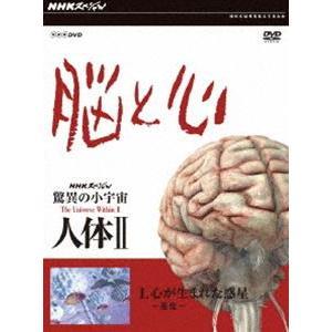 NHKスペシャル 驚異の小宇宙 人体II 脳と心 第1集 心が生まれた惑星〜進化〜 [DVD]|dss