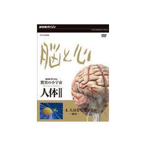 NHKスペシャル 驚異の小宇宙 人体II 脳と心 第4集 人はなぜ愛するか〜感情〜 [DVD]|dss