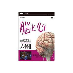 NHKスペシャル 驚異の小宇宙 人体II 脳と心 第5集 秘められた復元力〜発達と再生〜 [DVD]|dss