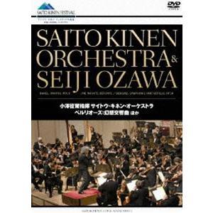 NHKクラシカル ベルリオーズ: 幻想交響曲 ほか [DVD] dss