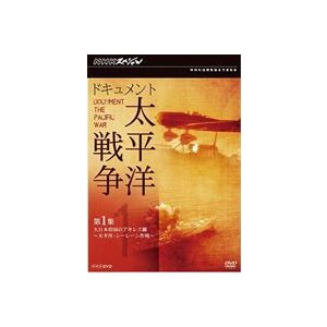 NHKスペシャル ドキュメント太平洋戦争 第1集 大日本帝国のアキレス腱〜太平洋・シーレーン作戦〜 [DVD]|dss