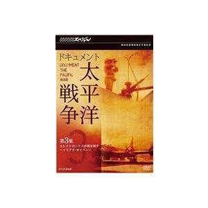 NHKスペシャル ドキュメント太平洋戦争 第3集 エレクトロニクスが戦を制す〜マリアナ・サイパン〜 [DVD]|dss