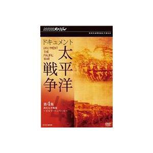NHKスペシャル ドキュメント太平洋戦争 第4集 責任なき戦場〜ビルマ・インパール〜 [DVD]|dss