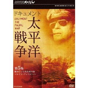 NHKスペシャル ドキュメント太平洋戦争 第5集 踏みにじられた南の島〜レイテ・フィリピン〜 [DVD]|dss