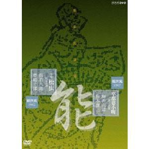 能楽名演集 能 卒都婆小町 一度之次第/半能 松虫 勘盃之舞 観世流 梅若六郎 [DVD]|dss