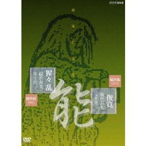 能楽名演集 能 俊寛/能 猩々乱 観世流 観世寿夫 [DVD]|dss
