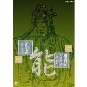 能楽名演集 能 楊貴妃/能 居囃子 草紙洗小町 喜多流 友枝喜久夫 [DVD]|dss