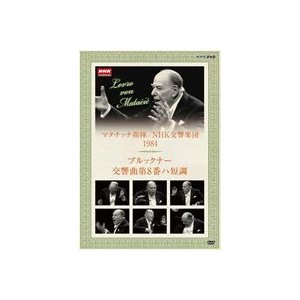 NHKクラシカル マタチッチ指揮 1984年 NHK交響楽団 ブルックナー: 交響曲第8番 ハ短調 [DVD]|dss