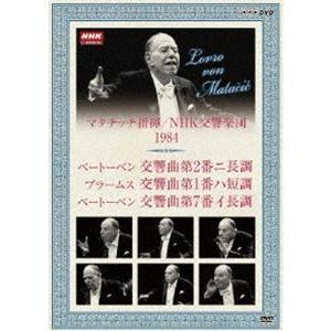 NHKクラシカル マタチッチ指揮 1984年 NHK交響楽団 ベートーベン: 交響曲第2番 ニ長調 ほか [DVD]|dss