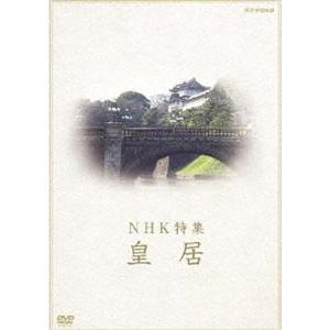 NHK特集 皇居 [DVD] dss