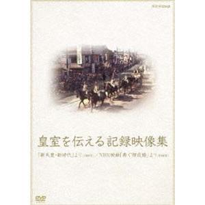 皇室を伝える記録映像集「新天皇・新時代」より/NHK映画「寿ぐ御成婚」 [DVD] dss