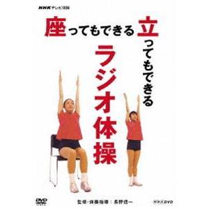 NHKテレビ体操 座ってもできる 立ってもできる ラジオ体操 [DVD]|dss