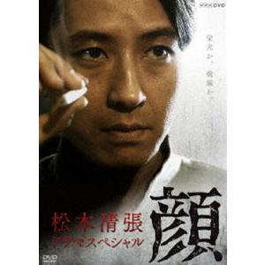 松本清張ドラマスペシャル 顔 [DVD] dss