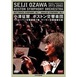 小澤征爾 75th Anniversary NHKクラシカル 小澤征爾 ボストン交響楽団 ベートーベン「交響曲第7番」/マーラー「交響曲第9番」 [DVD] dss