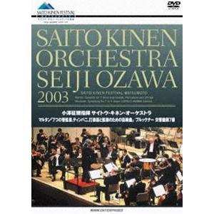 小澤征爾指揮 サイトウ・キネン・オーケストラ 2003 [DVD] dss