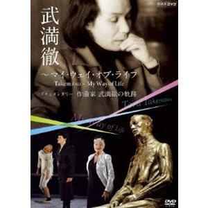 NHKクラシカル 武満徹〜マイウェイオブライフ〜 ドキュメンタリー 作曲家 武満徹の軌跡 [DVD] dss