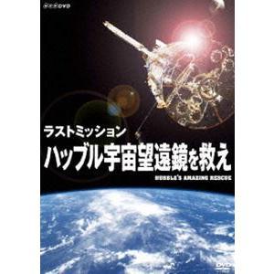ラストミッション ハッブル宇宙望遠鏡を救え [DVD] dss