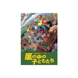 劇団四季 嵐の中の子どもたち [DVD]の関連商品10