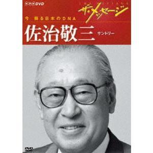 ザ・メッセージ 今 蘇る日本のDNA 佐治敬三 サントリー [DVD]|dss