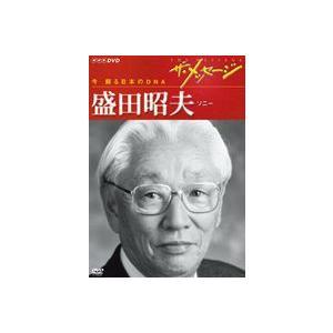 ザ・メッセージ 今 蘇る日本のDNA 盛田昭夫 ソニー [DVD]|dss