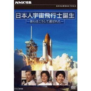 NHK特集 日本人宇宙飛行士誕生 彼らはこうして選ばれた [DVD] dss