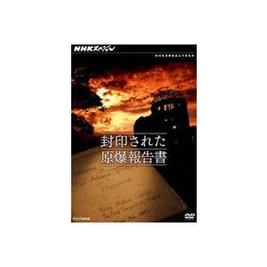 NHKスペシャル 封印された原爆報告書 [DVD]|dss