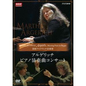 別府アルゲリッチ音楽祭 アルゲリッチ ピアノ協奏曲コンサート [DVD] dss
