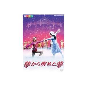 劇団四季 ミュージカル 夢から醒めた夢 [DVD]|dss