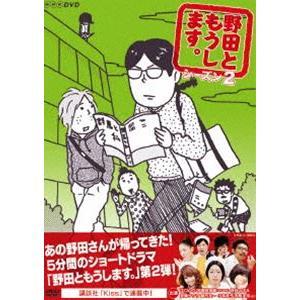 野田ともうします。 シーズン2 [DVD]|dss