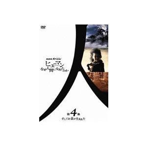 NHKスペシャル ヒューマン なぜ人間になれたのか 第4集 そしてお金が生まれた [DVD]|dss