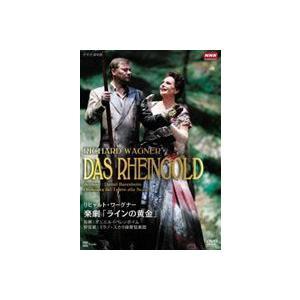リヒャルト・ワーグナー 楽劇 ラインの黄金 [DVD]|dss