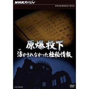 NHKスペシャル 原爆投下 活かされなかった極秘情報 [DVD]|dss