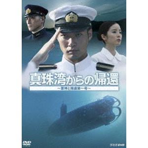 真珠湾からの帰還〜軍神と捕虜第一号〜 [DVD]|dss