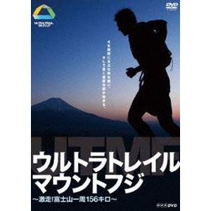 ウルトラトレイル・マウントフジ〜激走!富士山一周156キロ〜 [DVD]|dss