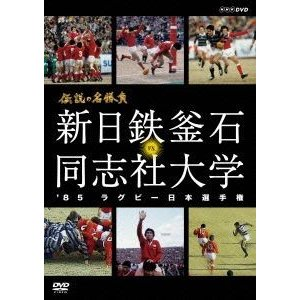 伝説の名勝負 '85ラグビー日本選手権 新日鉄釜石 VS.同志社大学 [DVD]|dss