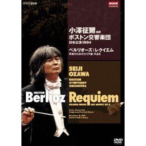 小澤征爾指揮 ボストン交響楽団 日本公演 1994 [DVD] dss