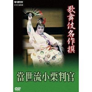 歌舞伎名作撰 猿之助四十八撰の内 當世流小栗判官 [DVD]|dss