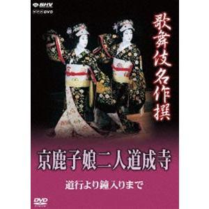 歌舞伎名作撰 京鹿子娘二人道成寺 〜道行より鐘入りまで〜 [DVD]|dss