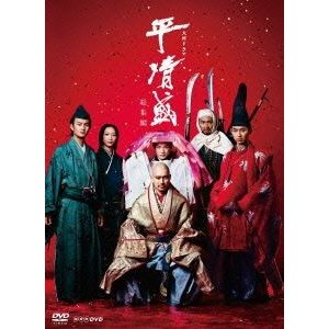 NHK大河ドラマ 平清盛 総集編 [DVD] dss