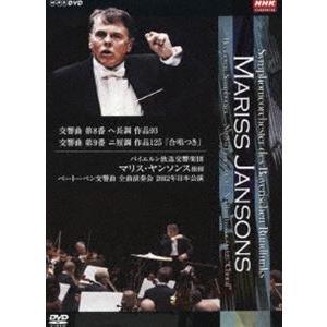 マリス・ヤンソンス指揮 バイエルン放送交響楽団 ベートーベン交響曲第8番/第9番 [DVD] dss