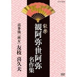 能楽 観阿弥・世阿弥 名作集 喜多流 班女 友...の関連商品9