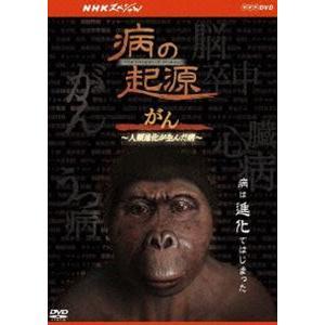 NHKスペシャル 病の起源 がん 〜人類進化が生んだ病〜 [DVD]|dss