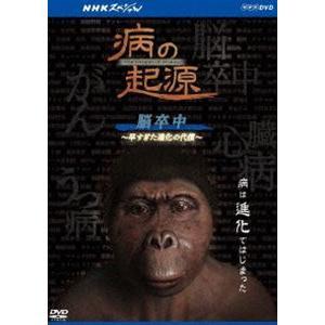 NHKスペシャル 病の起源 脳卒中 〜早すぎた進化の代償〜 [DVD] dss