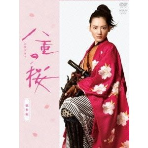 NHK大河ドラマ 八重の桜 総集編 [DVD]|dss