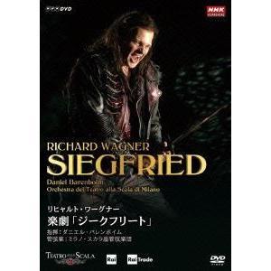 リヒャルト・ワーグナー 楽劇 ジークフリート [DVD]|dss